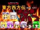 【東方卓遊戯】 東方西方伝 6-4 【ワースブレイド】