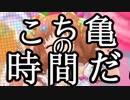 第83位:こちかめ!?狂騒曲 thumbnail