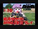 結月ゆかり のARMA3実況プレイ#10(MENTAIKO鯖)