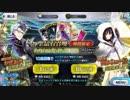 Fate/Grand Order ゲッテルデメルングピックアップ召喚ガチャ動画