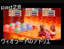 【 実況 】 ヴィオラートのアトリエ part28