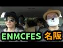 【名阪】ENMC FES2018 舞台裏映像 #1