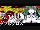 【東方卓遊戯】幽香と元人間たちのダブルクロス2-16【ダブルクロス】