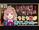 #2【蘇るトラウマ】Layers of Fear【2-1】