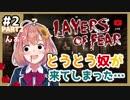 #2【迫り来るじゃみじゃみ】Layers of Fear【2-2】