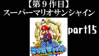 スーパーマリオサンシャイン実況 part15【ノンケのマリオゲームツアー】