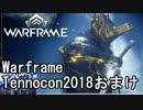 Warframe Tennocon 2018 おまけ アート/サウンド/声優インタビュー 【字幕】
