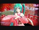 【MMD杯ZERO予告動画】紅葉愛唄[くれはいとしうた] 《モーション配布?》 thumbnail