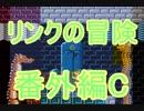 【実況】 リンクの冒険 最後の最後まで頑張る!【番外編C】