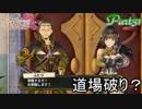 【リディー&スールのアトリエ】双子錬金術士の日常 Part30【実況】