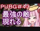 【PUBG】最強の敵、現れる・えびドン勝#43【VOICEROID実況】