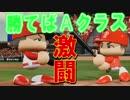 【パワプロ2018】最弱チームから日本一を目指すよpart30【ゆっくり実況】