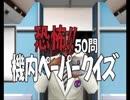 【アメリカ横断ウルトラクイズ】◆30代 はじめての渡米◆part4 thumbnail