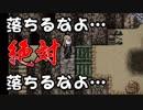 【外国人実況】落ちるなよ...絶対!落ちるなよ...被虐のノエル【Part16】