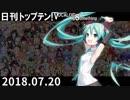 日刊トップテン!VOCALOID&something【日刊ぼかさん2018.07.20】