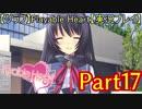 【グラフ】Flayable Heart【実況プレイ】 Part17