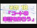 作曲超超超入門講座【その10】 「コードの楽譜を作ろう」 【目指せ!入門】