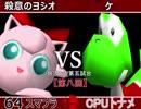 【第八回】64スマブラCPUトナメ実況【Bブロック第五試合】