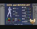 2D格闘ツクール2ndでなんか作りたい動画 024 ストーリーモードに着手+α