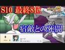 【S10最終8位】【USM】 サーナイトクラスタの対戦実況! Part8 【ダブル】