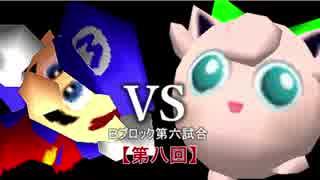 【第八回】64スマブラCPUトナメ実況【Bブロック第六試合】