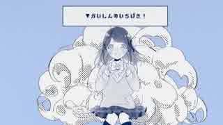 ✩ かいしんのいちげき! 【 ver.水星 / mizuho 】