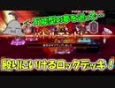 【QMAXIV】ミューと賢決闘者を目指す ~30限目~【kohnataシリーズ】