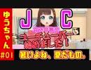 #01【JCが】中学生ユーチューバーが動画を撮ってみた【爆発?】