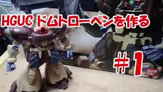 #1【ガンプラ製作実況】HGUC ドムトローペ