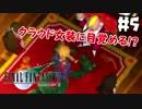 #5【nomoのファイナルファンタジー7】実況プレイ