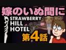 【実況】なんかすげーの通った!『ストロベリー・ヒル・ホテル』第4話