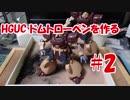 #2【ガンプラ製作実況】HGUC ドムトローペンを作る