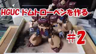 #2【ガンプラ製作実況】HGUC ドムトローペ