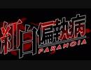 【MMD杯ZERO予告動画】紅白偏執病【PARANOIA】