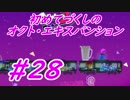 【スプラトゥーン2】初めてづくしのオクト・エキスパンション Part28【実況プレイ】