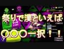 【スプラトゥーン2】祭りで漢といえば〇〇〇【第12回フェス】