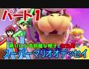 【実況】頼りになる邪魔な帽子とたか男のスーパーマリオオデッセイ パート1