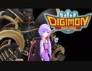 『DMO』デジモンテイマーになります!No,1「VOICEROID実況プレイ」