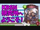 【シャドウバース実況】KBSNでグランプリに挑戦!