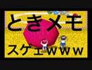 初めての///ときめきメモリアル【ゲーム実況】 #2