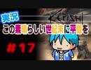 第96位:【kenshi】この素晴らしい世紀末に平穏を#17【実況】 thumbnail
