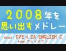 【ONE&IA】2008年を思い出すメドレー/J-POP編【CeVIOカバー曲】