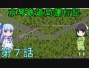 京琴鉄道局運行記 第7話【Simutrans実況】