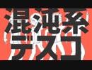 第23位:【手描き】混沌系デスコ【MSSP】 thumbnail