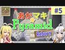 【Minecraft】あかマキPyramid Reborn #5【VOICEROID実況】