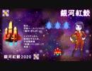 銀河紅鮫2020/GalaxyRedShark2020/Trailer