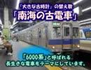 【南海6000系】初音ミク・鏡音リン/「大きな古時計」の替え歌「南海の古電車」