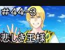 【実況】落ちこぼれ魔術師と7つの特異点【Fate/GrandOrder】44日目 part3