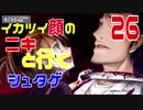 【海外の反応:日本語字幕】イカつい顔のニキと行くシュタゲ 第26話(劇場版その1)