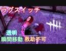 【Dead by Daylight】 最強のラグスイッチキラー現る 瞬間移動 透明 救助不可【PS4 PRO】